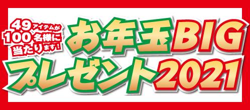 PRESENTs 1/15号 お年玉BIGプレゼント2021釣具のお年玉が100名様に当たる!!